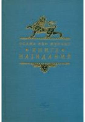 Книга назидания