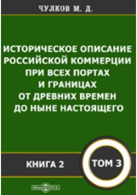 Историческое описание Российской коммерции : при всех портах и границах от древних времен до ныне настоящего. Т. 3, Кн. 2