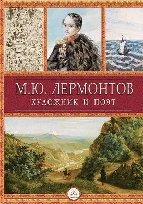 М. Ю. Лермонтов — художник и поэт: художественная литература
