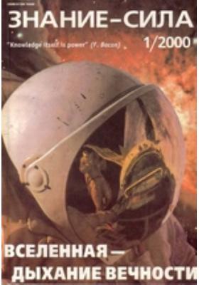 Знание-сила. 2000. № 1