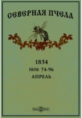 Северная пчела. 1854. №№ 74-96, Апрель