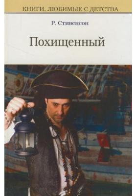 Похищенный : Роман