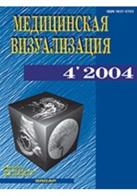 Медицинская визуализация: журнал. 2004. № 4
