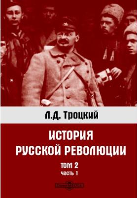 История русской революции. Том 2. Октябрьская революция, Ч. 1