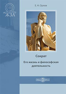 Сократ. Его жизнь и философская деятельность: документально-художественная литература