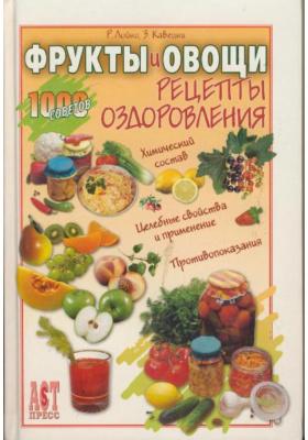 Фрукты и овощи. Рецепты оздоровления