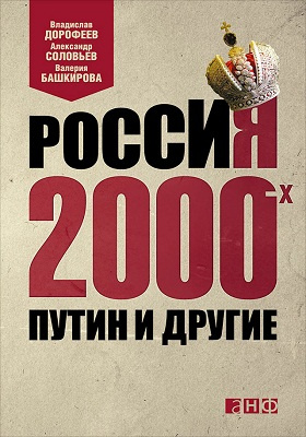 Россия 2000-х : Путин и другие: публицистика