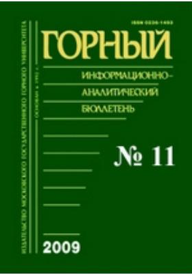Горный информационно-аналитический бюллетень: журнал. 2009. № 11