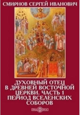 Духовный отец в древней восточной церкви, Ч. 1. Период Вселенских соборов