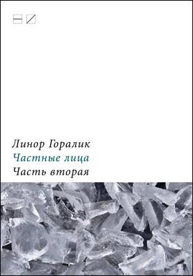 Частные лица : биографии поэтов, рассказанные ими самими: документально-художественная литература, Ч. 2
