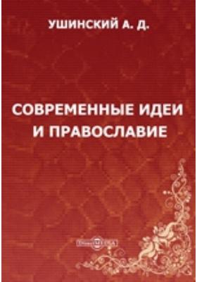 Современные идеи и православие