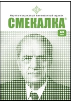 Смекалка: журнал. 2011. № 9
