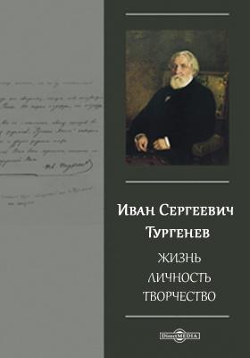 Иван Сергеевич Тургенев. Жизнь. Личность. Творчество