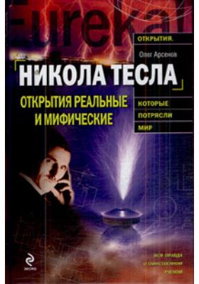 Никола Тесла. Открытия реальные или мифические