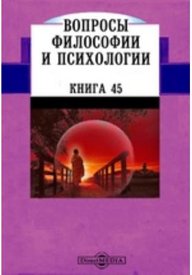 Вопросы философии и психологии. 1898. Книга 45