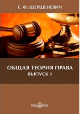 Общая теория права. Вып. 1