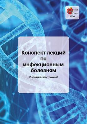 Конспект лекций по инфекционным болезням: курс лекций