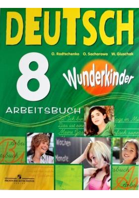 Deutsch 8. Arbeitsbuch = Немецкий язык. Рабочая тетрадь. 8 класс : Пособие для учащихся общеобразовательных учреждений
