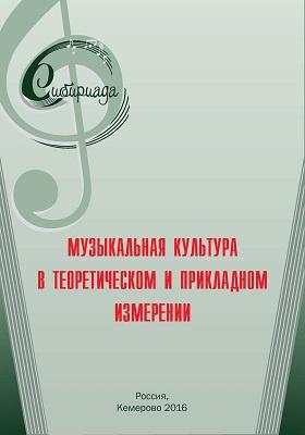 Музыкальная культура в теоретическом и прикладном измерении: сборник научных статей. Вып. 3
