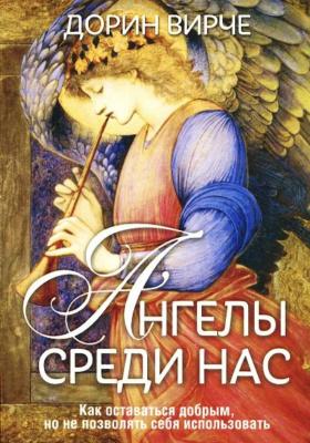 Ангелы среди нас = Assertiveness for Earth Angels