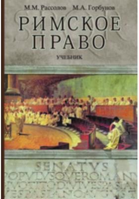 Римское право: учебник