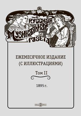Русская музыкальная газета : еженедельное издание : (с иллюстрациями). 1895 г. Т. II