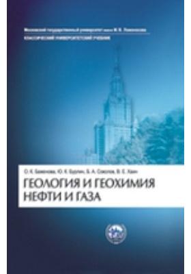 Геология и геохимия нефти и газа: учебник