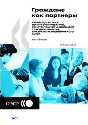 Граждане как партнеры : Руководство ОЭСР по информированию, консультациям и активному участию общества в разработке политического курса