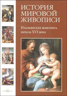 История мировой живописи. Т. 4. Итальянская живопись начала XVI века