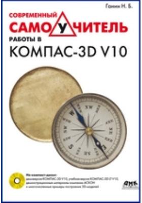 Современный самоучитель работы в КОМПАС- 3D V10: самоучитель