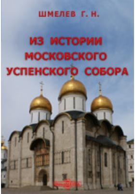 Из истории Московского Успенского собора