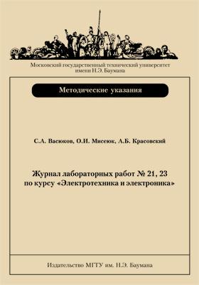 Журнал лабораторных работ № 21, 23 по курсу «Электротехника и электроника»: методические указания