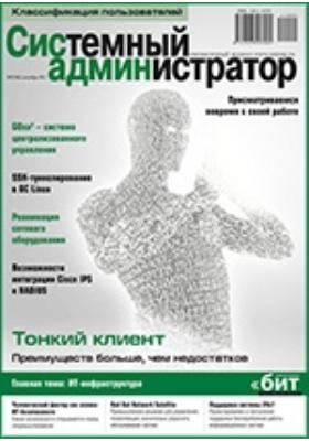 Системный администратор: журнал. 2011. № 9 (106)