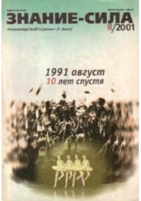 Знание-сила: журнал. 2001. № 8