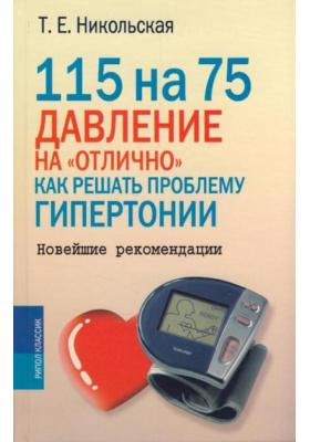 """115 на 75. Давление на """"отлично"""" : Как решать проблему гипертонии. Новейшие рекомендации"""