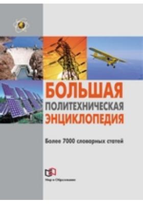 Большая политехническая энциклопедия: энциклопедия