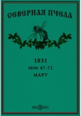 Северная пчела. 1831. №№ 47-71, Март