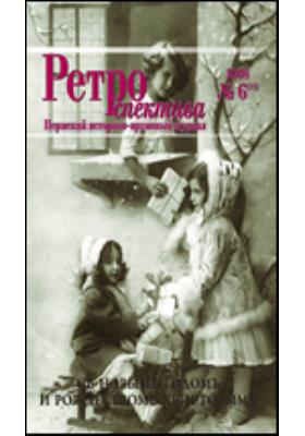 Ретроспектива. 2008. № 6(11)