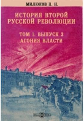 История второй русской революции. Агония власти. Т. 1, Вып. 3