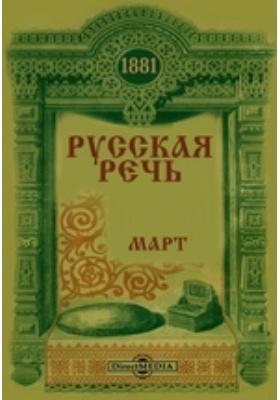 Русская речь. 1881. Март