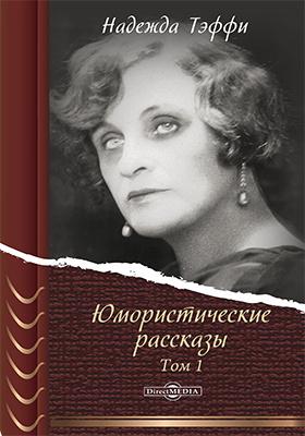 Юмористические рассказы: художественная литература. Т. 1