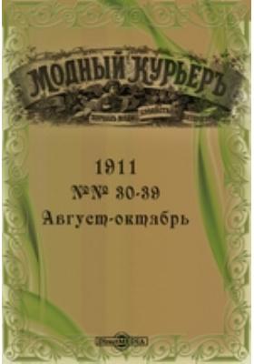 Модный курьер: журнал. 1911. №№ 30-39, Август-октябрь