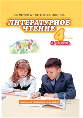 Литературное чтение : учебник для 4 класса общеобразовательных организаций : в 2 ч., Ч. 2