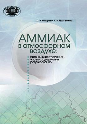 Аммиак в атмосферном воздухе : источники поступления, уровни содержания, регулирование: монография