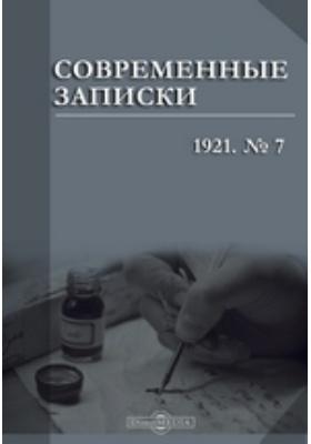 Современные записки: журнал. 1921. № 7