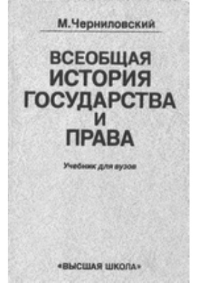 Всеобщая история государства и права : (История государства и права зарубежных стран): учебник