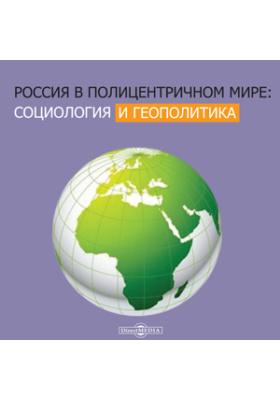 Россия в полицентричном мире: социология и геополитика