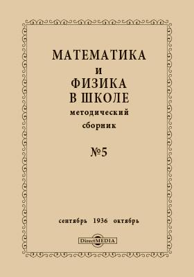 Математика и физика в школе. 1936 : методический сборник: методическое пособие. №5