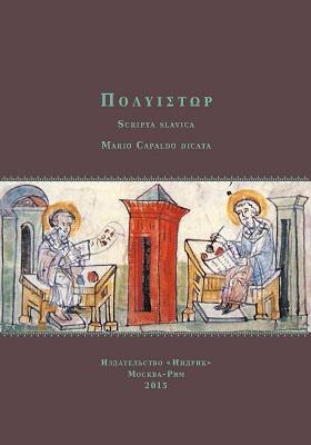 ΠΟΛΥΙΣΤΩΡ. Scripta slavica Mario Capaldo dicata: сборник статей
