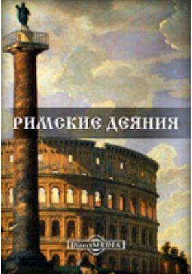 Римские деяния: издание памятников древнерусской письменности